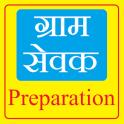 Gram Sevak Preparation