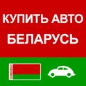 Купить Авто Беларусь