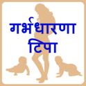 Pregnancy Tips in Marathi