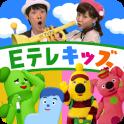「おかあさんといっしょ」「みいつけた!」の【リズムあそび 】Eテレ人気曲で遊べる子ども向けアプリ