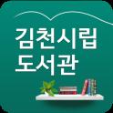 김천시립도서관