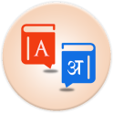 Hindi English Dictionary 2020