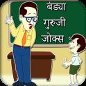Bandya Guruji Jokes