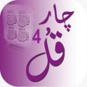 4 Qul of Quran e Pak With Urdu Translation Para 30