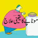 motapa ka ilaj in urdu