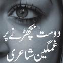 ghumgeen poetry in urdu