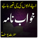 Khawab Nama Aur Tabeer in Urdu (Hazrat Yousuf A.S)