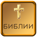 Russian Bible Audio