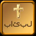 Urdu Bible Free