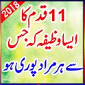 Wazaif 11 Qadam Wala