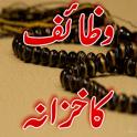 Wazaif In Urdu Allah Name