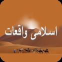 Islamic Stories/Waqiat in Urdu