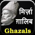 Mirza Ghalib ke Ghazal (Hindi)