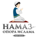 Обучение Намазу