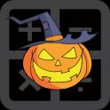 Halloween Pumpkin Easy Math