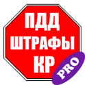 ПДД и Штрафы КР 2017 (Pro)