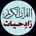 Zad-e-Hayat | Quran Majeed