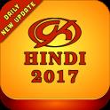 GK HINDI 2017- Current Affairs