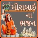 Mirabai Na Bhajan (Gujarati)