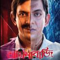 Chanchal chowdhury natok