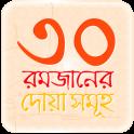 রমজান ক্যালেন্ডার ও দোআ 2020
