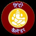 Hindi Calendar