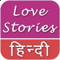 Love Stories Pyar Ki Kahaniya प्यार की कहानियां