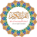 Lire Coran avec traduction