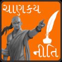 Chankya Niti (Gujarati)