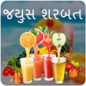 Juice Sharbat Recipes