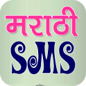 New Marathi SMS Collection