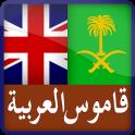 Dicionário Árabe Inglês