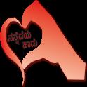 ನನ್ನೆದೆಯ ಹಾಡು Kannada SMS