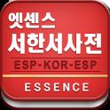 Minjung Essence SKS Dict