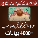 Maulana Khair Muhammad Makki
