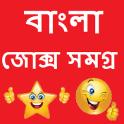Bengali Jokes Samagra 2017