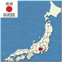 推測日本 Guess Japan
