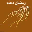 islamische Dua