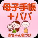 無料 母子手帳+パパ ~産婦人科医 池川明先生監修~