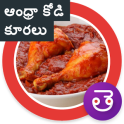 Andhra Chicken Curry కోడి కూర