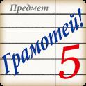 Грамотей! - викторина орфографии для взрослых
