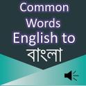 Common Words English to Bangla