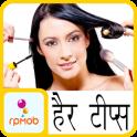 Hair Care Tips (Hindi-English)