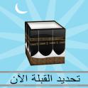 Find Qibla (Kaaba) Now