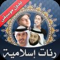 Popular Islamic Ringtone