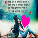Hindi Shayari 2017