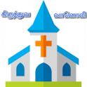 Tamil Christian Radio - தமிழ்