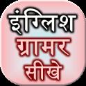 English Grammar Sikhe