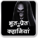 Horror Stories in Hindi