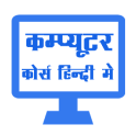 Computer Course in Hindi